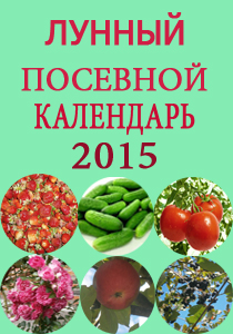 Лунный посевной календарь на 2015 год