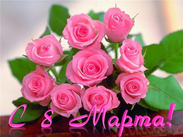 Милые женщины с праздником 8 марта