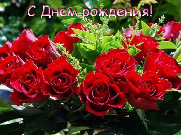 Желаю счастья в День рождения