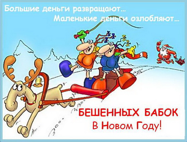 Бабок в Новом году