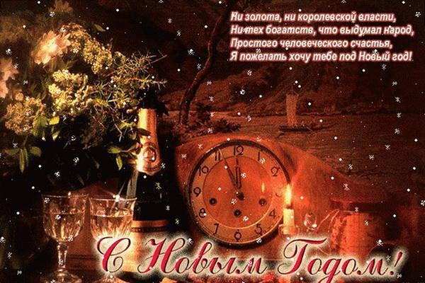 Пожелания под Новый год