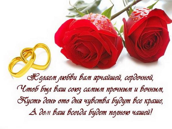 Желаем любви