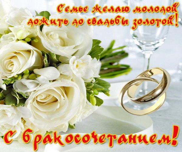 С Бракосочетанием