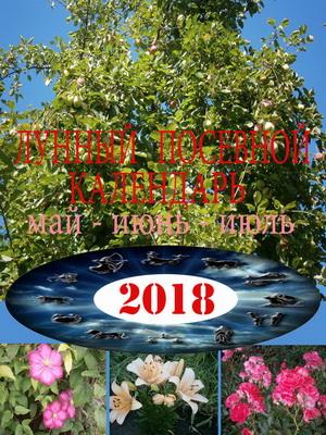 Лунный посевной календарь на 2018 год май – июнь - июль