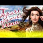 Українські пісні - сучасні пісні про кохання