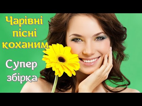 Чарівні пісні коханим збірка2020