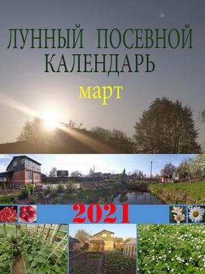 Лунный посевной календарь на 2021 год март