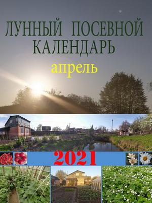 Лунный посевной календарь на 2021 год апрель